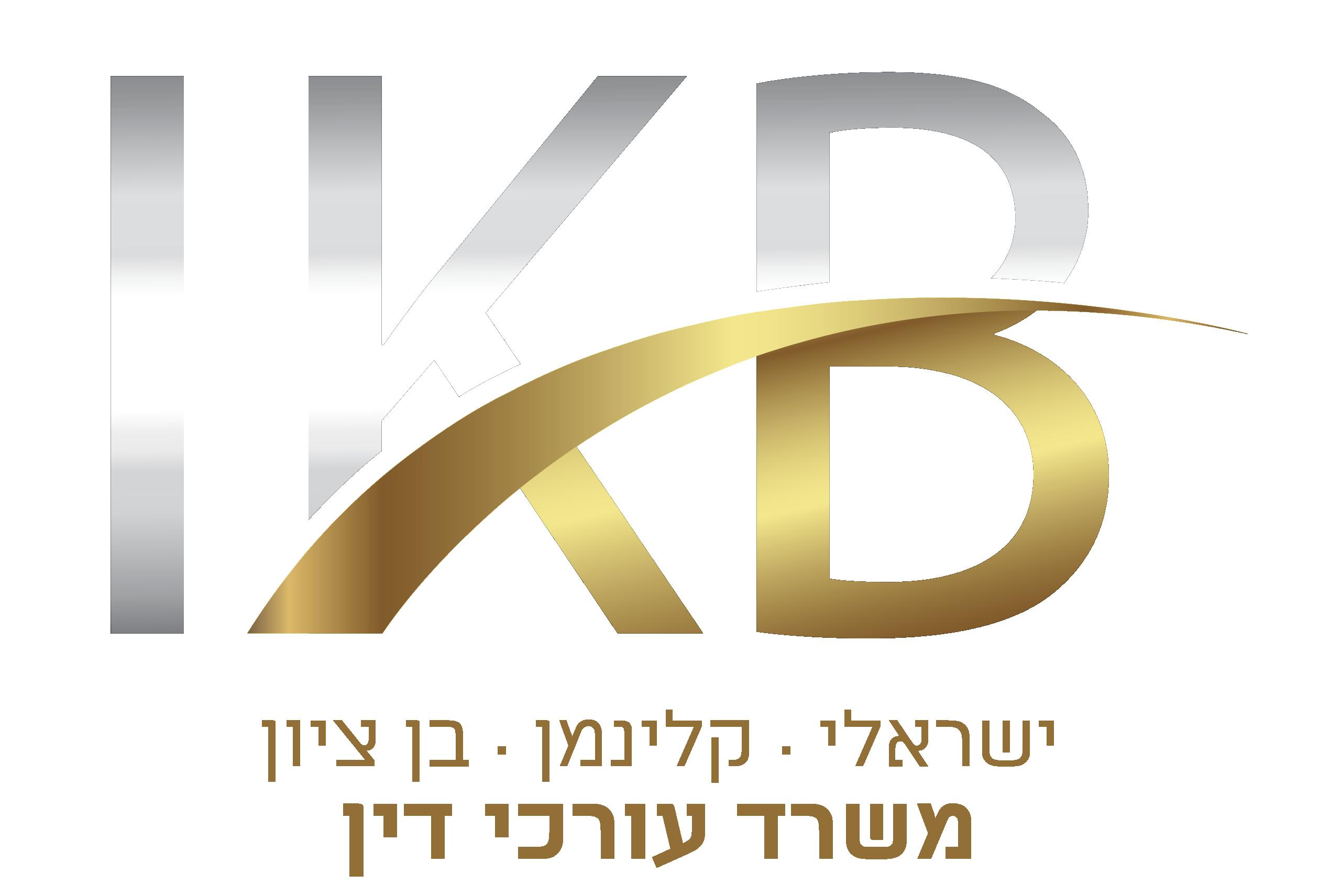 משרד עורכי דין ישראלי קלינמן בן ציון